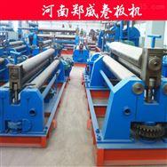 福建2.5米三輥卷板機廠家銷售價格新優惠