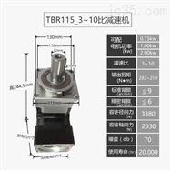 TBR115-3~10比高精度单级直齿行星减速机