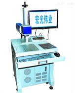 光纤激光打标机HG-F20