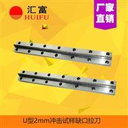 拉床专用高硬拉刀 U5mm冲击试样缺口拉刀