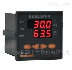 WH72-11安科瑞智能型温湿度控制器WHD72-11厂家直营价格