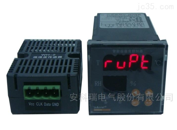 安科瑞智能型可操作温湿度控制器厂家价格