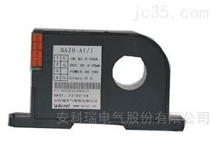 BA20-AI/I-T穿心交流电流传感器变送器BA20-AI/I-T安科瑞厂家直营