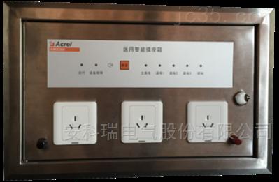 AMIS系列医用智能插座箱