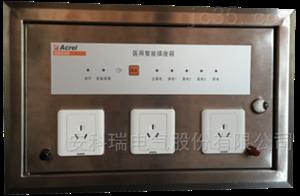 AMIS100-J3AMIS系列医用智能插座箱