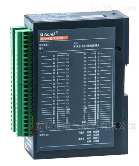 安科瑞 ARTU-K32 32路电能信号采集装置