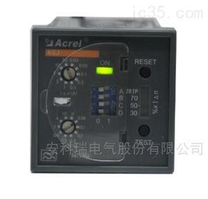 ASJ20-LD1A安科瑞一路A型剩余电流继电器ASJ20-LD1A厂家价格