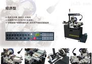 程控气压(液压)自动车床(经济型)