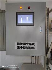 YC-ifp熔接机床自动灭火系统