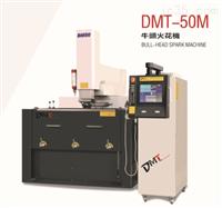 DMT-50M牛头火花机