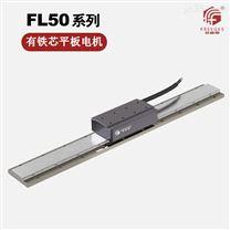 有铁芯平板电机线性马达电机FL50系列