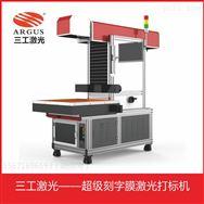 热转印刻字膜激光打标机 烫画材料雕刻机