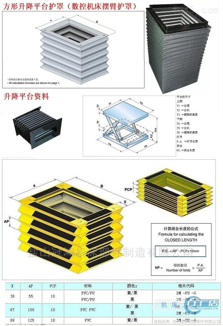 邓州升降机防尘罩定做厂家