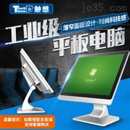 触想21.5寸工业平板电脑 21.5寸触摸一体机