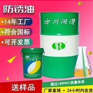 方川 防锈油