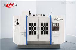 VMC1260立式加工中心