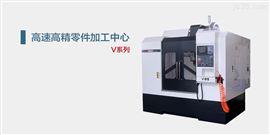 V85高速高精零件加工中心