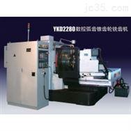 YKD2280數控弧齒錐齒輪銑齒機