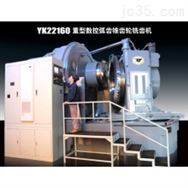 重型數控弧齒錐齒輪銑齒機YK22160