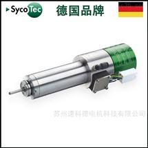 德國SycoTec 口腔義齒雕刻機精雕機高速主軸