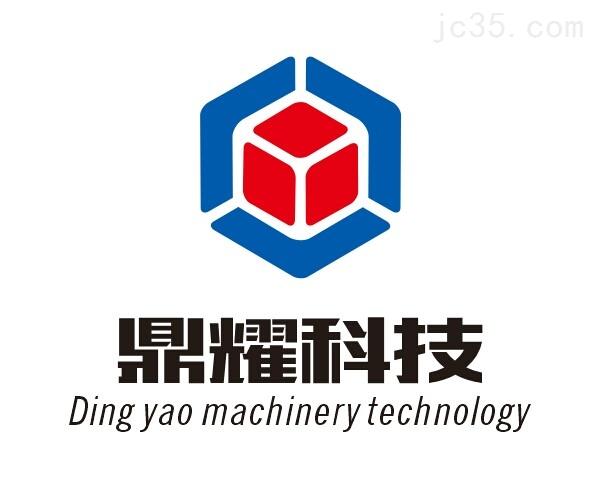 东莞市鼎耀机械设备科技有限公司