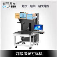 服装标签激光切割机,刻字膜LOGO雕刻机