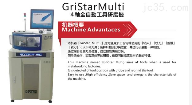 GriStarMulti4軸全自動工具研磨機