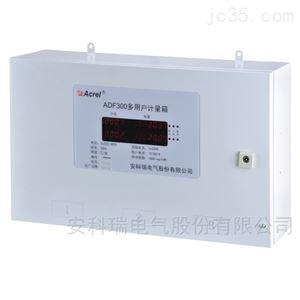 ADF300安科瑞ADF300L-3S多用户计量仪表