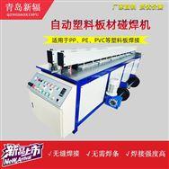 PP塑料板材卷圆机PP板对接机自动拼板碰焊机
