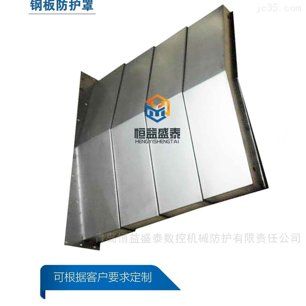 枣庄滕州钢板机床防护罩