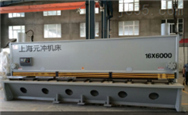 QC11Y-16X6000闸式剪板机