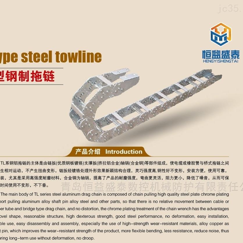 厂家直销TL型桥式全封闭钢制拖链钢铝拖链