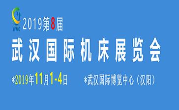 (武漢立嘉展)2019第八屆武漢國際機床展覽會