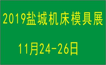 2019中國鹽城第五屆國際機床模具機器人激光切割展覽會