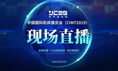 CIMT2019 第16届中国国际机床展览会现场直播