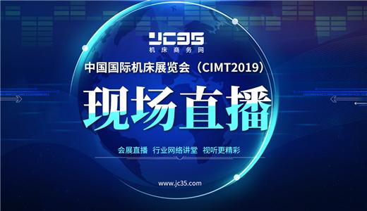 竞技宝下载商务网将亮相CIMT2019 精彩展会直播不容错过
