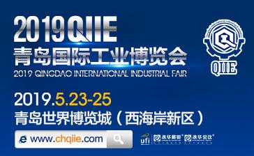 2019青岛国际工业博览会(青岛工博会)