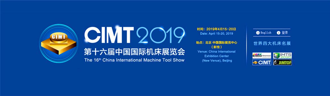 第十六届中国国际机床展览会(CIMT2019)专题