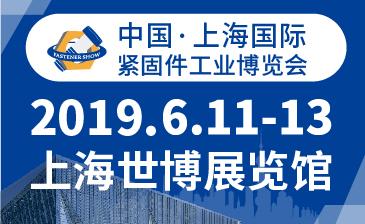 紧固件工�?019中国·上海国际紧固件工业博览会