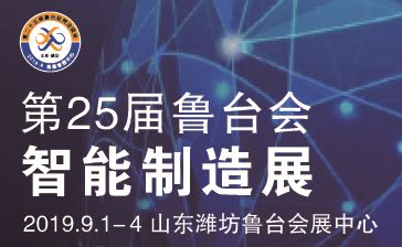 第25届鲁台经贸洽谈会(智能制造展览会)