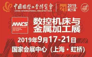 (上海工博会)第21届中国国际工业博览会数控机床与金属加工展