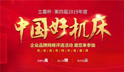 """立嘉杯""""中国好竞技宝下载""""网络评选最终十强名单公示"""