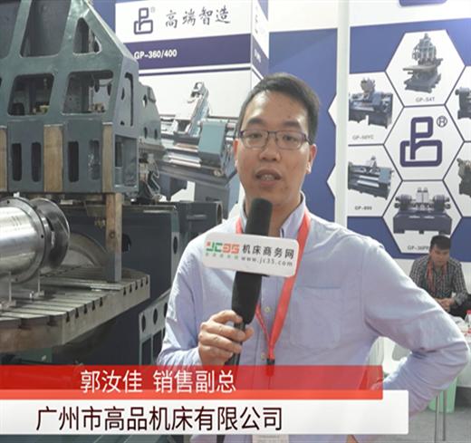 高品机床郭汝佳:全身心致力于生产高品质机床产品