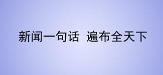 一句话新闻:国家04专项会在普什宁江召开