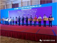 中国10强压铸模具企业评选揭晓 宁波独占四席