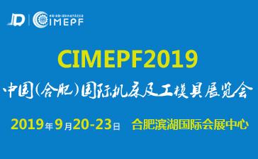 2019中國(合肥)國際機床及工模具展覽會