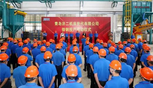 济南二机床铸钢项目投产