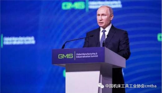 """第二届""""全球制造业与工业化峰会""""在俄罗斯叶卡捷琳堡举行"""
