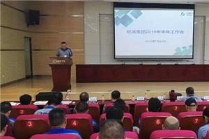 重庆机床集团召开2019年半年工作会