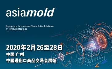 2020年廣州國際模具展覽會